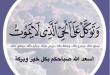 بالصور حكم دينية , مجموعه من الاقوال والمواعظ الدينيه 1984 2 110x75