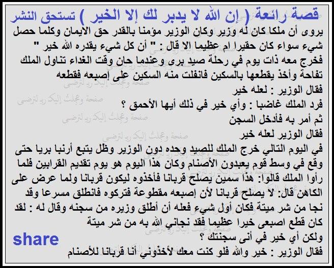بالصور قصص اسلاميه , اجمل القصص في الاسلام 1673 2