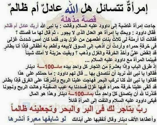 بالصور قصص اسلاميه , اجمل القصص في الاسلام 1673 3