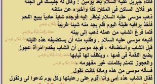 صورة قصص اسلاميه , اجمل القصص في الاسلام
