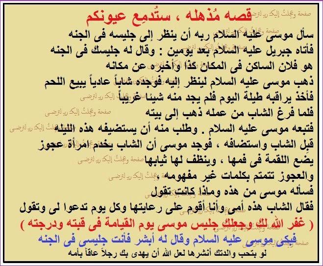 بالصور قصص اسلاميه , اجمل القصص في الاسلام 1673