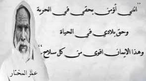بالصور من اقوال عمر المختار , اشهر اقوال اسد الصحراء 12287 12 295x165