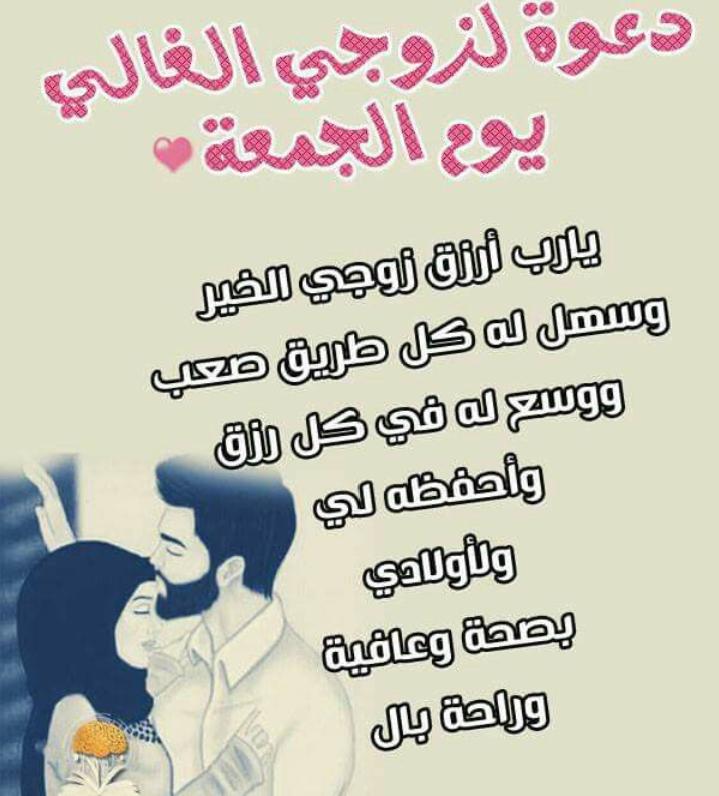 بالصور بوستات حب للزوج , كلمات وصور بوستات حب رائعة لزوجك 2279 1