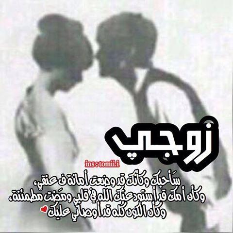 بالصور بوستات حب للزوج , كلمات وصور بوستات حب رائعة لزوجك 2279 11