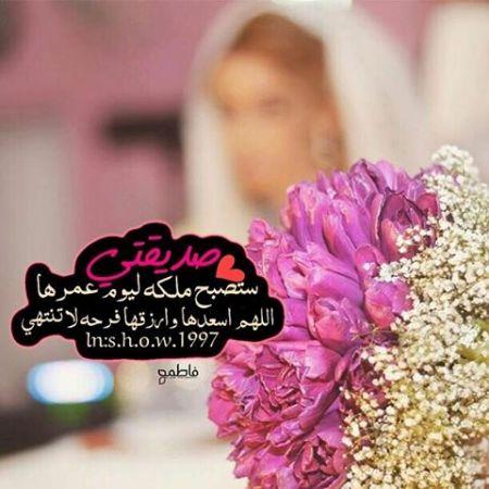 عبارات تهنئة للعروس من صديقتها اجمل التهاني من صديقة العروسة عيون الرومانسية