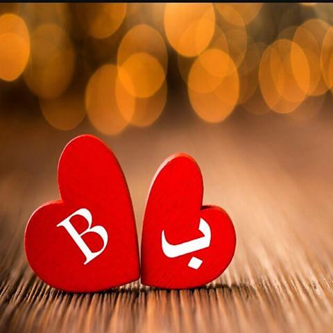 بالصور صور حرف b , اجمل الصور المكتوب عليها حرف b 2507 3