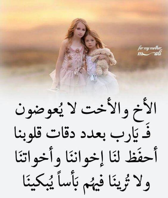 بالصور اجمل الصور عن الاخ والاخت , صور وكلمات جميلة عن الاخت والاخ 2509