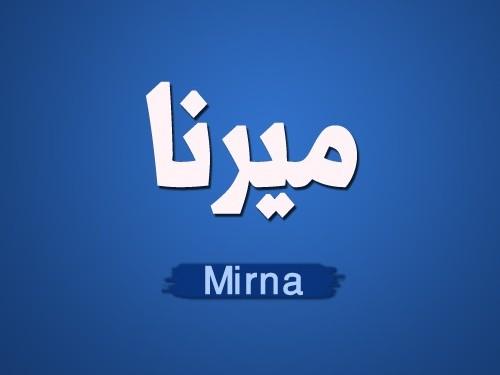 بالصور معنى اسم ميرنا , تعرف علي اسم ميرنا واصله ومعناه 2541 1