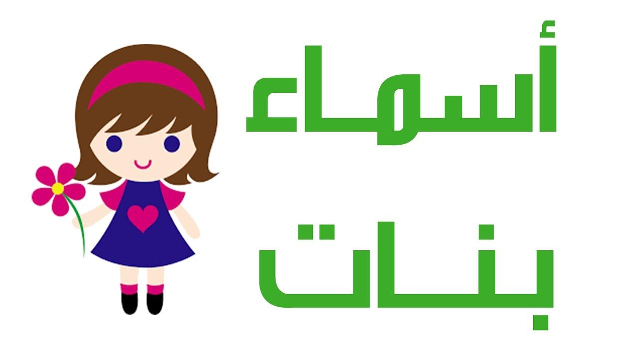 صورة احسن اسماء البنات , البنوتات واجمل اسمائهن