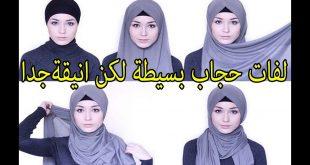 صورة لفات حجاب بسيطة وجميلة , صور احدث و اجمل لفات الطرح للمحجبات