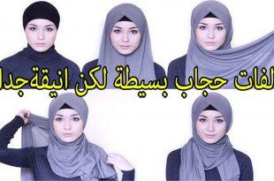 صور لفات حجاب بسيطة وجميلة , صور احدث و اجمل لفات الطرح للمحجبات