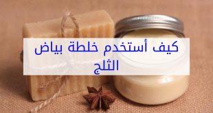 صورة خلطة بياض الثلج لجابر القحطاني , اجمل خلطة لتبيض البشرة