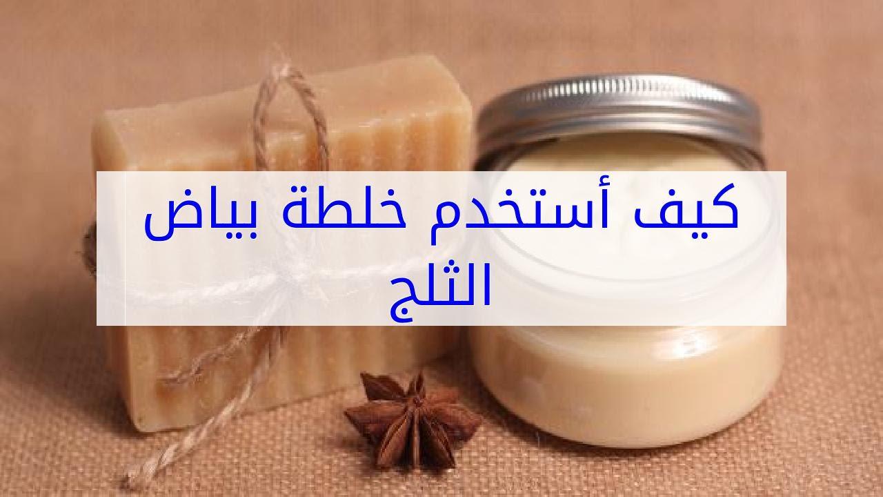 صورة خلطة بياض الثلج لجابر القحطاني , اجمل خلطة لتبيض البشرة 11800