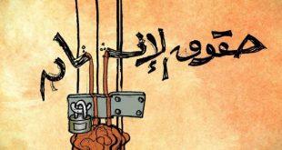 صورة تعبير كتابي حول الحرية , للحرية بلاد معينة