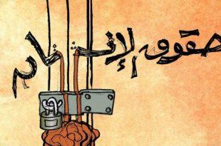 بالصور تعبير كتابي حول الحرية , للحرية بلاد معينة 12324 12 310x205