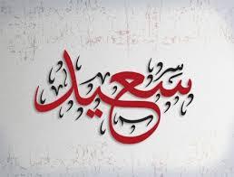 صورة خلفيات اسم سعيد , اسم سعيد مزخرف