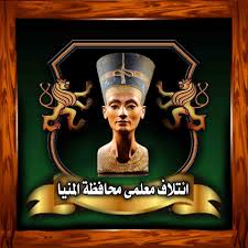بالصور معلومات عن محافظة المنيا , المنيا وضواحيها واصولها 12485 4