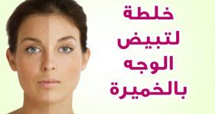 صورة تبييض الوجه , اقوى الوصفات لتفتيح لون البشره