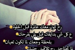 صورة كلمات رومانسية للحبيبة , كلمات حب رقيقة لحبيبتك