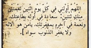 بالصور دعاء يوم الاثنين , الادعية الاسلاميه ليوم الاثنين 60 2 310x165