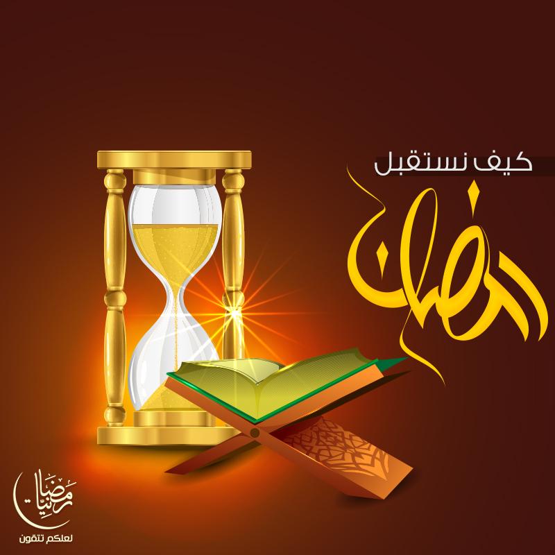 صور كيف نستقبل رمضان , ماهي الاستعدادت لشهر رمضان الكريم