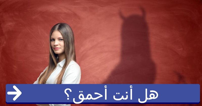 صور ما معنى احمق , ما الذي تعنيه كلمة احمق في اللغة العربية