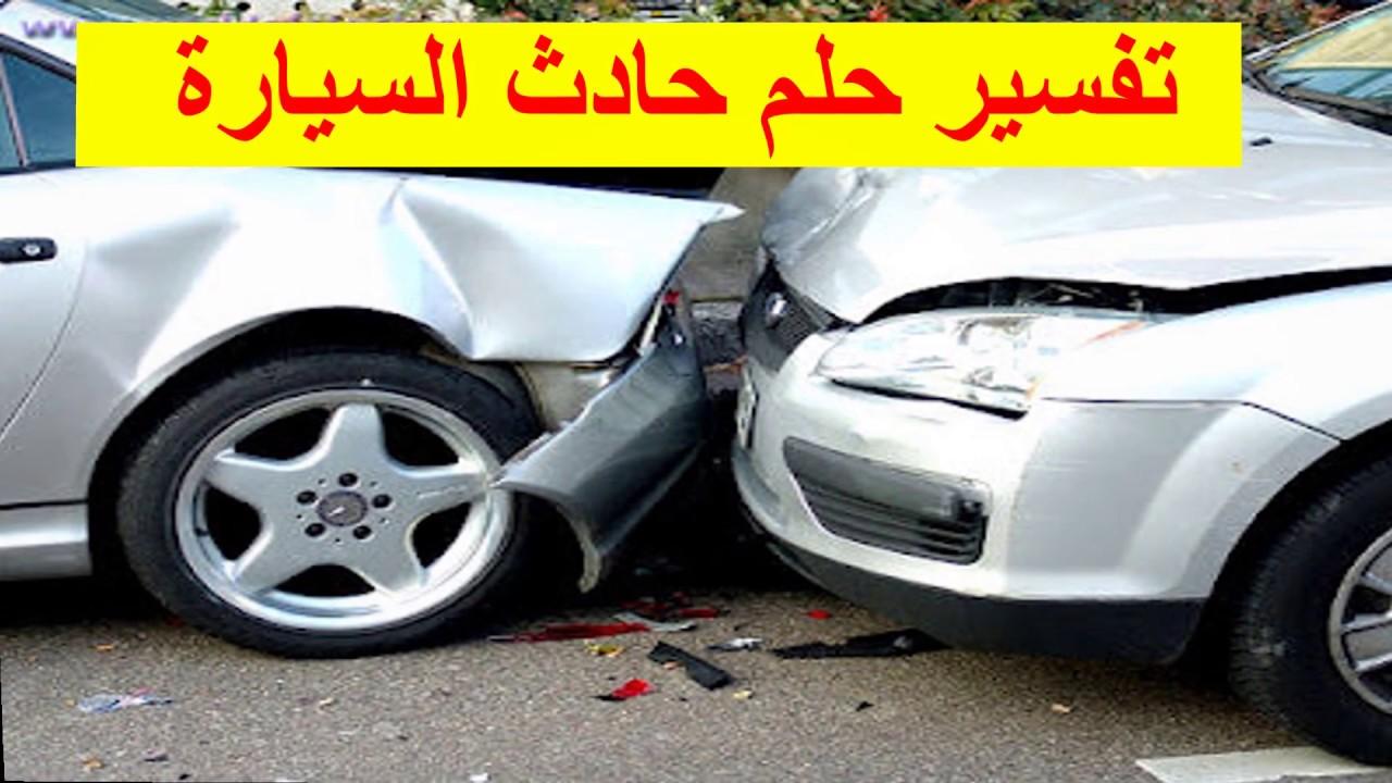 صورة السيارة البيضاء في المنام , تفسير رؤية العربية البيضاء