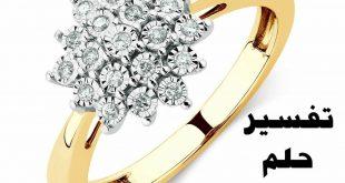 صورة حلم خاتم ذهب , رؤيا الخاتم الذهب في المنام