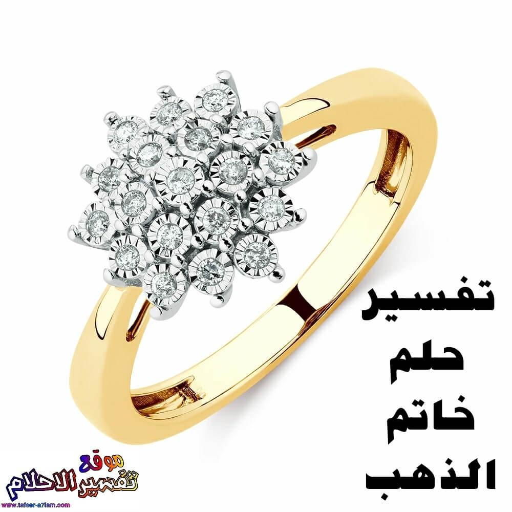 صور حلم خاتم ذهب , رؤيا الخاتم الذهب في المنام