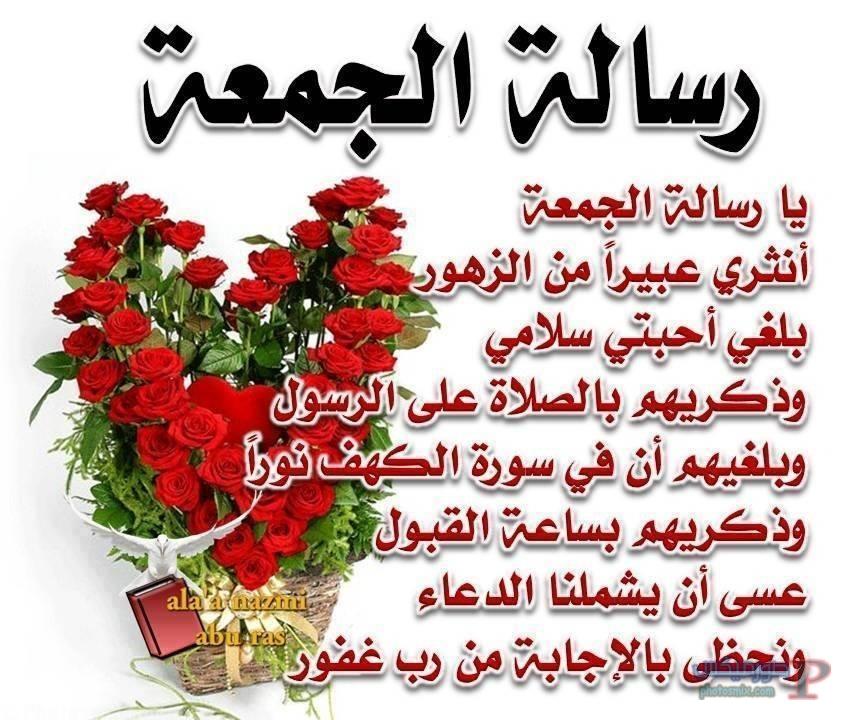 صور رسائل تهنئه بالجمعه , صور مكتوب عليها عبارة تهاني عن يوم الجمعه
