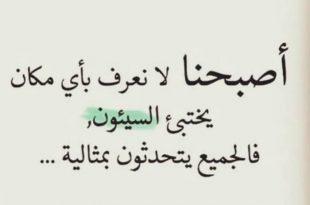 صورة حكم عن كلام الناس , صور مكتوب عليها حكم ومواعظ للناس