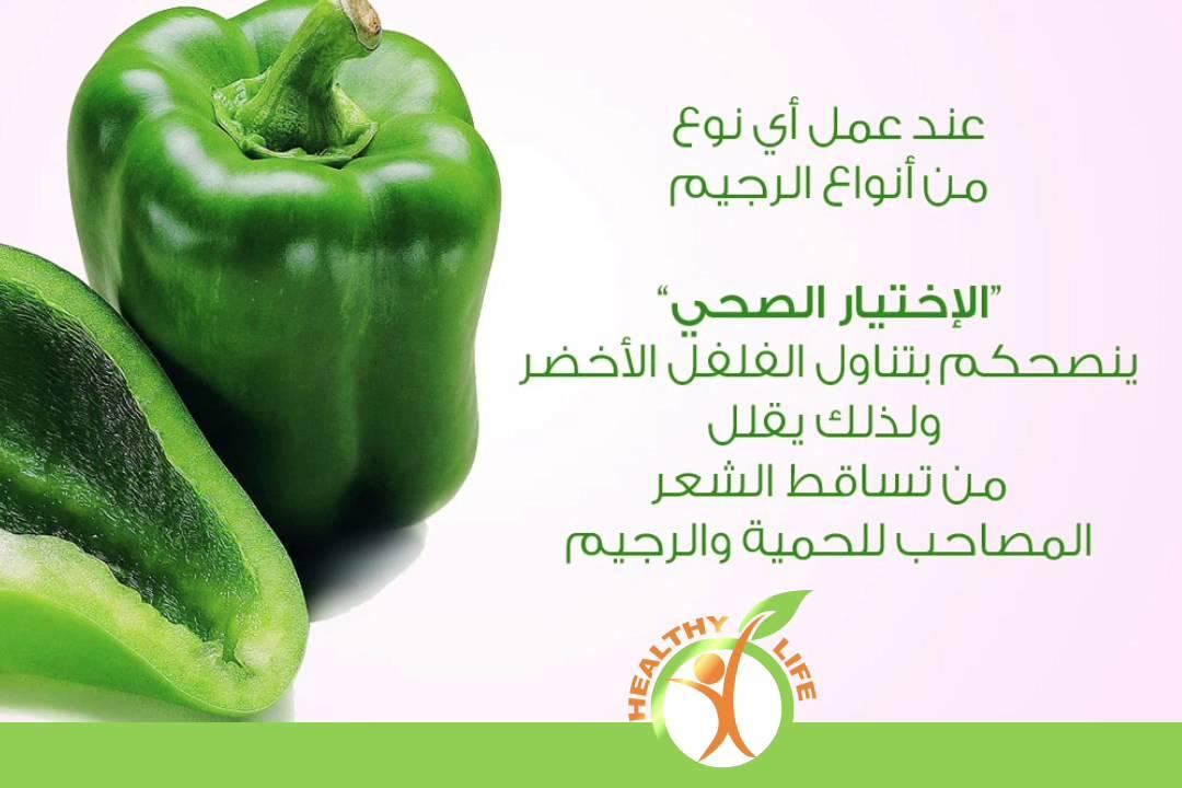 صورة فوائد الفليفلة الخضراء , اهم فوائد الفلفل الاخضر لجسم الانسان 11451 1
