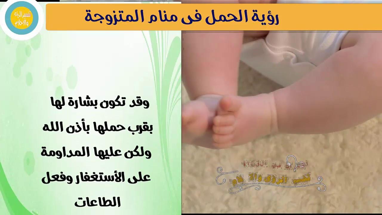 صورة تفسير منام الحمل , رؤيا الحمل في الاحلام علي ما تدل