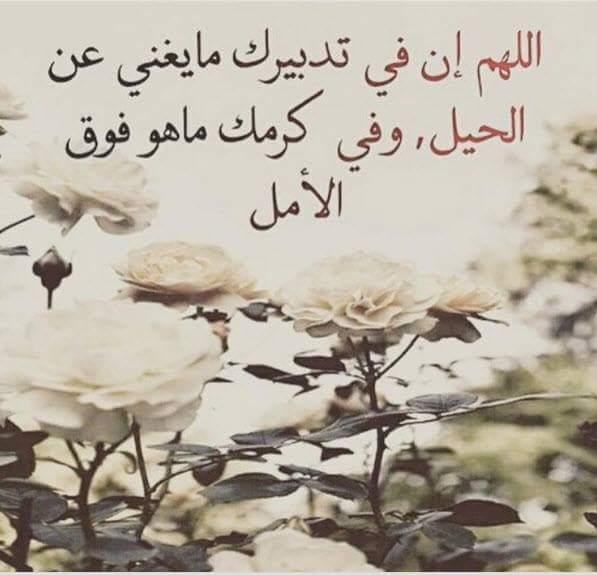صورة حالات واتس دينيه , اجمل صور ادعية اسلامية 11537 7