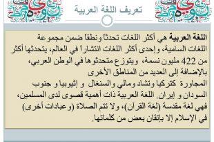 صورة موضوع عن اهمية اللغة العربية , للغه العربيه تاثير ايجابي في حياتنا تعرف على اهميتها