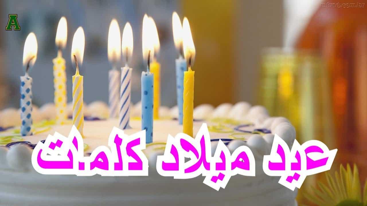 صورة تهنئة عيد ميلاد اخي , صور معبرة عن الاعياد الميلا للاخ