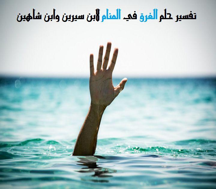 صورة حلم النجاة من الغرق , تفسير رؤية الغرق في المنام