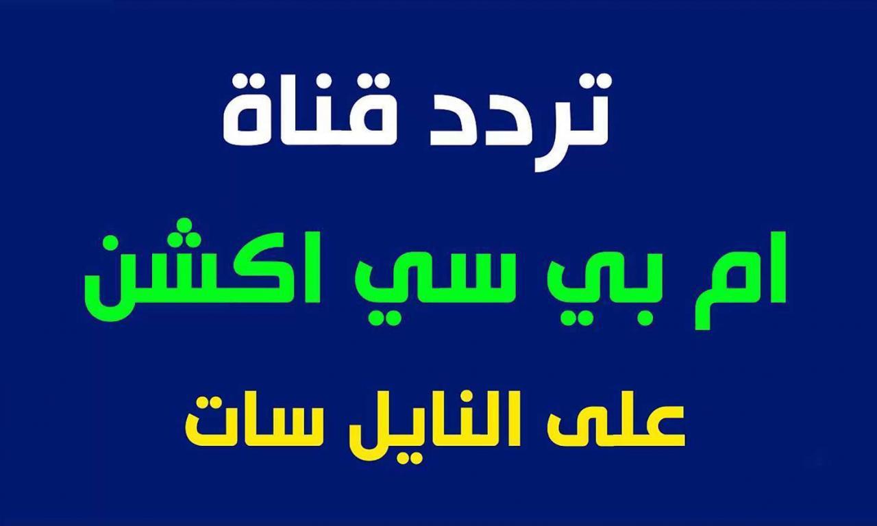 صور تردد قناة ام بي سي اكشن , لمعرفة تردد قناة ام بي سي