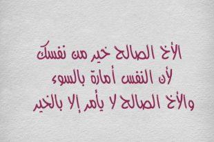 صورة احلى كلام للاخ , صور مؤثرة مكتوب عليها كلمات عن الاخ