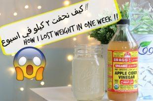 صورة كيف انحف بسرعة في اسبوع , انظمة غذائية تساعد علي تنزل الوزن في اقل وقت