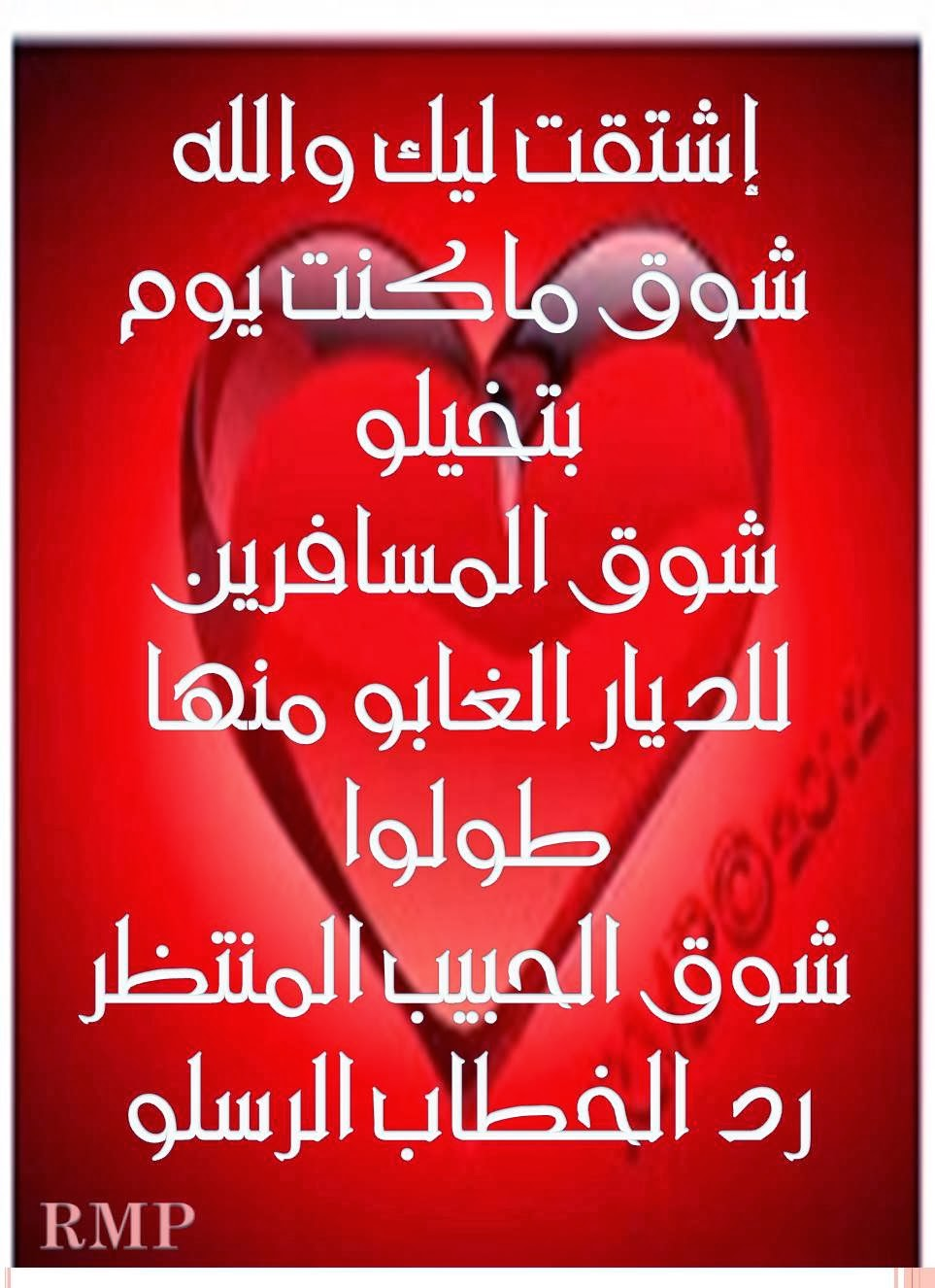 صور شعر سوداني عن الشوق , اجمل الاشعار المعبرة عن الشوق