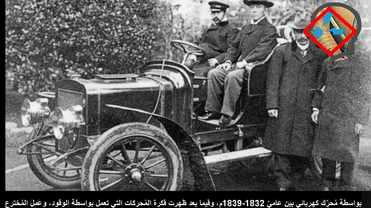 صورة ما اسم اول سيارة صنعت في العالم , هل تعلم ما هي اول سيارة تم صنعها في العالم