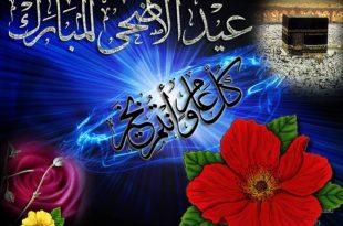 صور صور عيد الاضحى , صور معبره عن الفرحه في عيد الاضحى