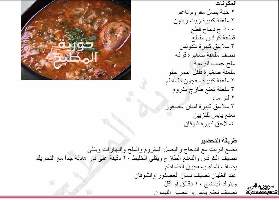 صور وصفات حورية المطبخ , اجمل الاكلات من ايد حورية المطبخ
