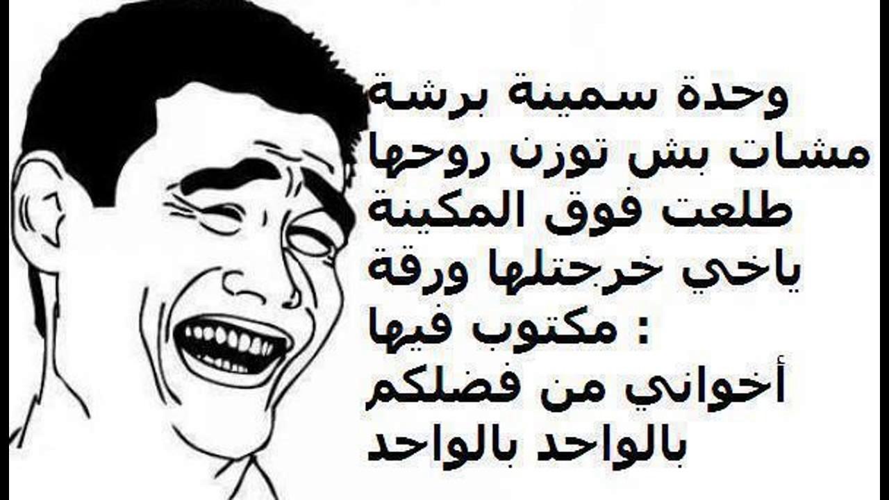 صورة نكت عربية جديدة , احدث النكت التى يسعد بها قلبك