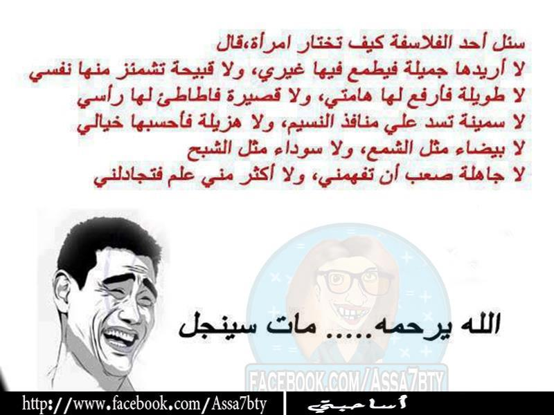 صور نكت عربية جديدة , احدث النكت التى يسعد بها قلبك