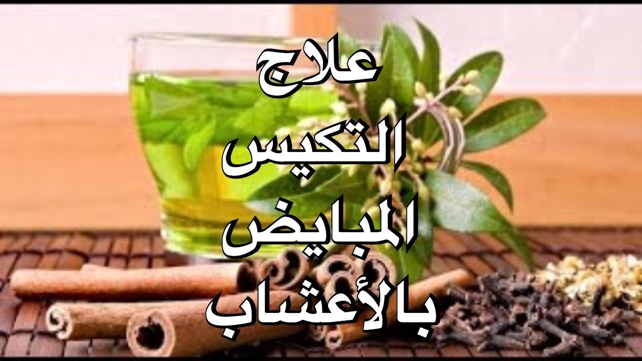 صور تكيسات المبايض وعلاجها بالاعشاب , اعشاب فعاله في علاج تكيس المبايض تكيس المبايض