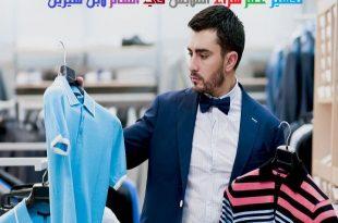 صور تفسير الاحلام شراء ملابس , رؤية شراء الملابس في المنام
