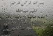 صور صور سقوط المطر , اجمل صورة معبرة عن سقوط المطر