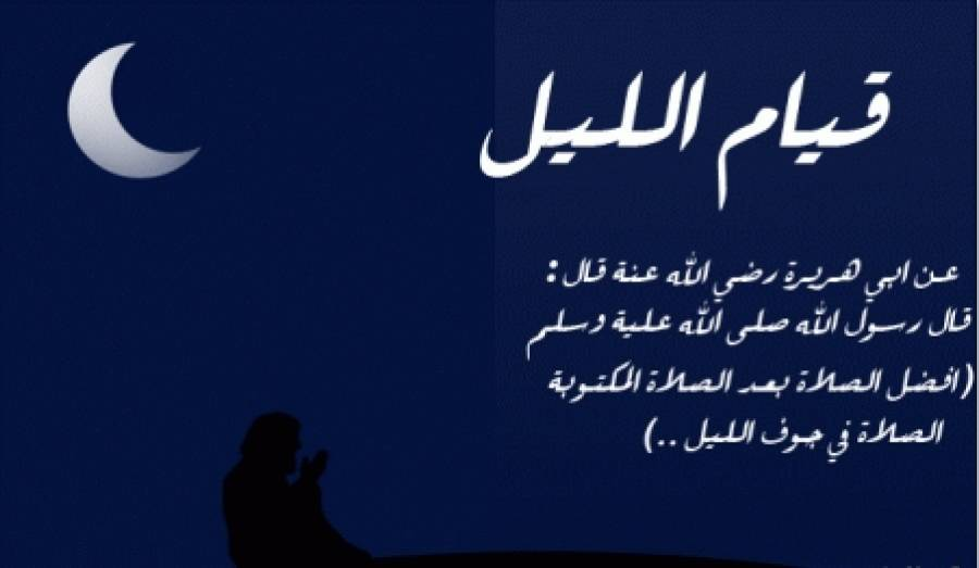 صور صلاة التهجد في رمضان , ماهي طريقة صلاة التهجد في رمضان